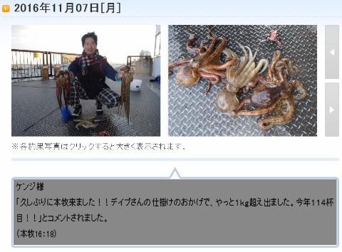 SnapCrab_NoName_2016-11-8_10-13-35_No-00 Web 表示用 (中).jpg