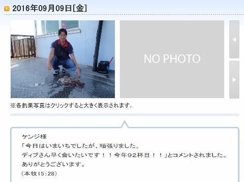 SnapCrab_NoName_2016-9-9_20-40-56_No-00 Web 表示用 (中).jpg